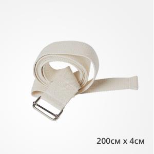 Ремень для йоги из хлопка 200см 4см светлый